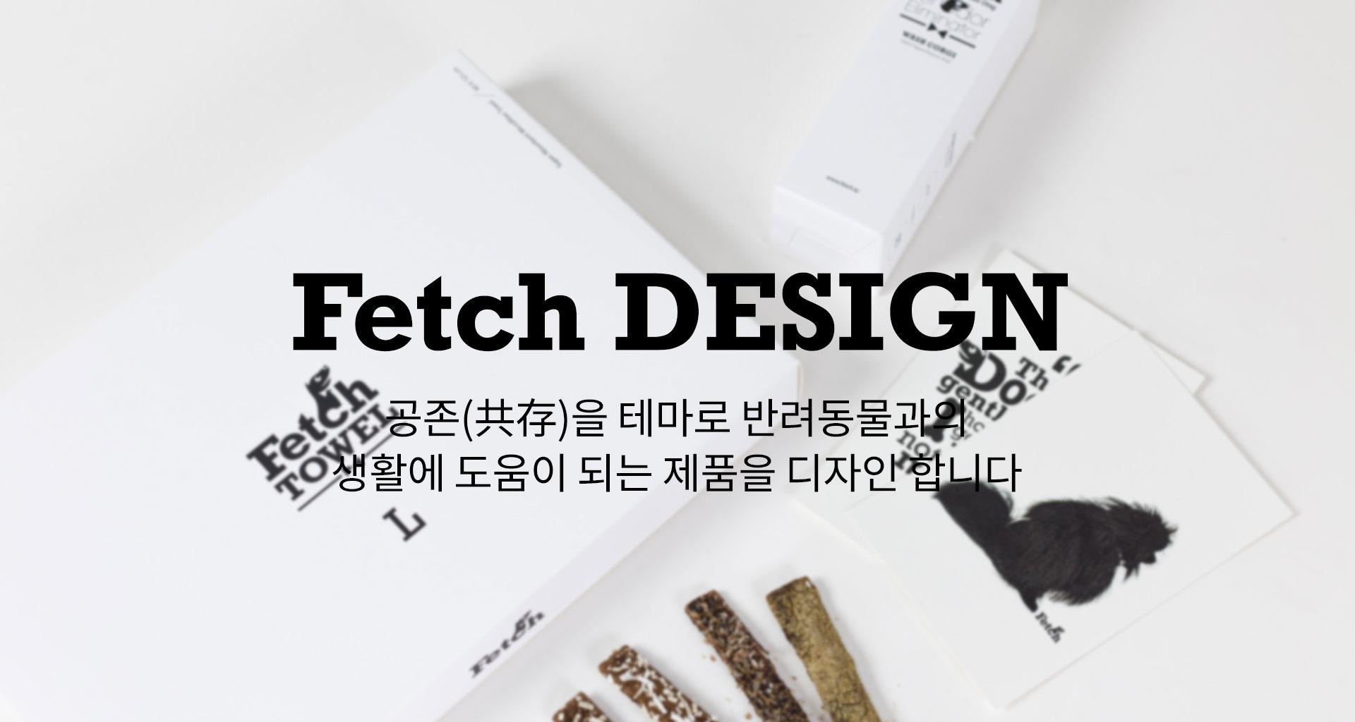 Fetch DESIGN